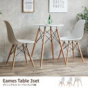 Eames TABLE ダイニングセット 3点セット イームズ チ