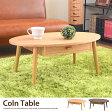 【送料無料】 センターテーブル テーブル 幅80cm 天板 木製 引き出し付き %OFF 天然木 収納棚 アンティーク モダン おしゃれ シンプル 北欧 コルン ウォールナット CT-848W 【後払い可】