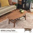emo Living Table 【リビングテーブル】 テーブル 【ウォールナット】 【幅100cm】 棚付 シンプル 北欧風 オシャレ 可愛い 【丸型】 EMT-2577BR 【後払い可】