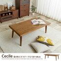 こたつテーブル Cecile 長方形こたつテーブル 120×60cm