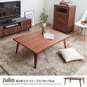 こたつテーブル Julio 長方形こたつテーブル 105×75cm