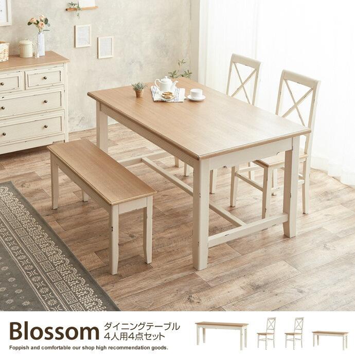 Blossom ダイニングテーブル4人用 4点セットダイニングテーブル4人用 4点セット 4人用 ダイニングテーブル テーブル 机 デスク