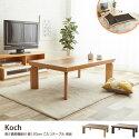 こたつテーブル Koch 高さ調節機能付 幅120cm こたつテーブル 単品