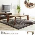 こたつテーブル Voce 高さ調節機能付き 幅120cm こたつテーブル 単品