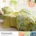 【Promenad】 【ダブル】 【190×210cm】 花柄 草木 ピンク ブルー グリーン プロムナード 枕カバー ピローケース 綿 綿100% コットン コットン100%