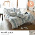 布団カバー French stripe コンフォーターカバー(裾ボタン) シングル