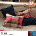 枕カバー Kiruna ファブリックピローケース Mサイズ