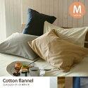 枕カバー Cotton flannel ピローケース Mサイズ