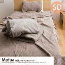 【セミダブル】 Mofua 杢調コットンタオルケット セミダブル ブランケット ケット 綿 綿100% タオル生地 夏 パイル FEZパイル 杢調