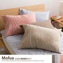 枕カバー Mofua ふんわり麻混枕カバー