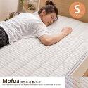 ベッドシーツ 【シングル】 Mofua 天竺ニット敷パッド