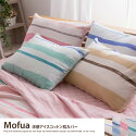 枕カバー Mofua 涼感アイスコットン枕カバー