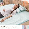 ベッドシーツ 【シングル】Mofua 涼感アイスコットン敷パッド