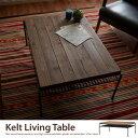 【送料無料】 Kelt ケルト リビングテーブル ローテーブル テーブル ヴィンテージ アンティーク レトロ 無垢材 完成品 %OFF モダン シンプル 通販 おしゃれ 北欧 【後払い可】