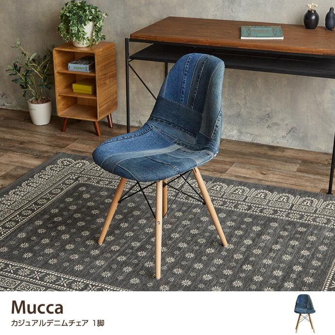 Mucca カジュアルデニムチェア お洒落 かっこいい シンプル カフェ リビング 北欧 おしゃれ デニムチェア 1脚 ウッド カジュアル