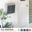 【送料無料】 収納雑貨 バスケット インナーバッグ インナートレー %OFF 家具 モダン シンプル 北欧 U.S.Mailbox気分はアメリカンレトロな郵便受け[ポスト][メールボックス] 【後払い可】