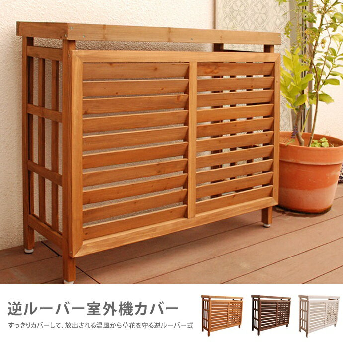 Kagu350 Rakuten Global Market Outdoor Unit Cover Wooden