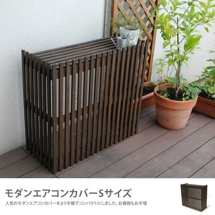 室外機カバー 木製 88×37 ルーバー エアコン 室外機 日よけ ガーデニング ガーデン…...:kagu350:10022099