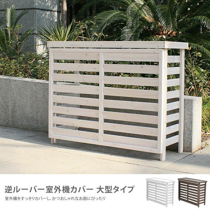 室外機カバー 木製 111×43 ルーバー エアコン %OFF カバー ガーデン家具 収納…...:kagu350:10022104