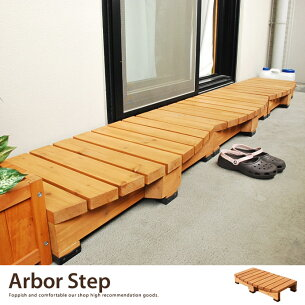 ベランダ ステップ ガーデン シンプル アルボルステップ
