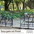 Easy gate set Finial 【ゲート】 フェンス セット 【おしゃれ】 ヨーロピアン 高級感 庭 仕切り 【後払い可】