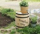 Barrel30 プランター コーヒー樽 樽 コーヒーバレル アンティーク プランター ビンテージ オシャレ バレル おしゃれ家具 おしゃれ 北欧 モダン