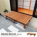 【送料無料】 Abelia Bench 180×90 デッキ縁台 縁台 ウッドデッキ デッキ シンプル ブラウン お手軽 便利 %off 【後払い可】