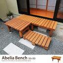 【送料無料】 Abelia Bench 58×90 デッキ縁台 縁台 ウッドデッキ デッキ シンプル ブラウン お手軽 便利 %off 【後払い可】