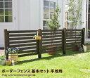 ボーダー 木製フェンス 目隠し ナチュラル ガーデニング 簡単 連結 平地 DIY 埋め込み エクステリア