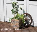 プランター レンガ調プランター レンガ調 花壇 ガーデン オシャレ 鉢植え おしゃれ家具 おしゃれ 北欧 モダン