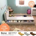 【セミダブル】【高密度アドバンスポケットコイル】BENE(ベーネ)浅型横2分割収納付きベッド 収納ベッド 引出し付ベッド ロータイプ 収納付 コンセント付 一人暮らし 木製