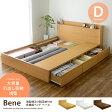 【ダブル】【高密度アドバンスポケットコイル】BENE(ベーネ)浅型横3分割収納付きベッド 収納ベッド 引出し付ベッド ロータイプ 収納付 コンセント付 一人暮らし 木製