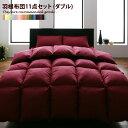 寝具[ダブル][ベッド用][寝具8点セット(羽根掛け布団 肌掛け布団 20色 カバー3点)]枕 モダン 布団セット 敷きパッド シングル ボックスシーツ 北欧 シンプル おしゃれ家具 おしゃれ