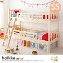 2段ベッド 【セミシングル】 hoikka 2段ベッド スリムタイプ ロータイプ すのこ 国産マットレス付 パイン材 幅78cm
