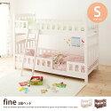 2段ベッド 【シングル】 fine 2段ベッド ロータイプ すのこ 低ホルマリン 天然木 分割式 幅103cm
