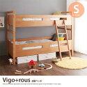 2段ベッド 【シングル】 vigo+rous 2段ベッド すのこ 低ホルマリン ロータイプ ショート丈 分割式 幅104cm 天然木 シンプル