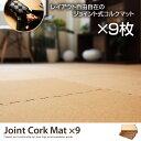 コルクマット 【30×30cm】 【9枚セット】 コルク ジョイント式 ジョイントマット つなぎ目