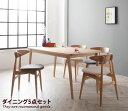 Cornell Dining 5set ダイニングセット ダイニング シンプル デザイナーズダイニング 天然木 シャープ オシャレ モダン 北欧 木製 おしゃれ家具 おしゃれ