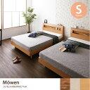 [シングル][超高密度ハイグレードポケットコイル]ベッド すのこ すのこベッド コンセント付き お洒落 シングル 棚付き 自然 ナチュラル S