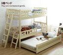 【シングル】 ベッド シングルベッド ベッドフレーム フレーム シンプル すのこ ナチュラルブラウン 北欧 ナチュラル ホワイト 天然木 ピオニー 3段 レトロ すのこベッド Peony