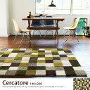 【140cm×200cm】 【長方形】 ラグマット ラグ カーペット マット 絨毯 ホットカーペット対応