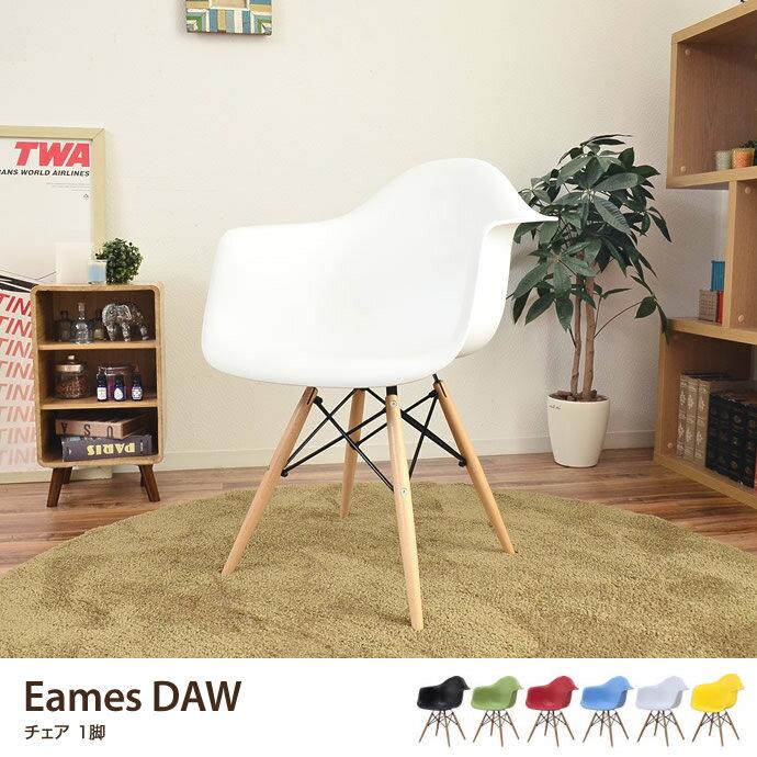 チェア チェアー ダイニングチェア ベンチ ホワイト %OFF 椅子 いす イス かわいい 子供 モダン シンプル 北欧 EAMES DAW イームズ ダイニングアームチェアー ウッドベース 【後払い可】