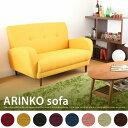 ソファ ソファー ARINKO sofa 2P(布地) 2人掛けソファー 2人がけ用 2人掛け 2人掛用 二人掛け ラブソファー ハイバック %OFF 通販 モダン おしゃれ 格好いい 北欧 シンプル カラフルソファ 布地