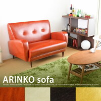 ARINKOsofa2P(レザー)(カラフルソファ)
