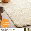 【185cm×185cm】 【正方形】 ラグマット Fiorder フィオルダー シャギーラグ 絨毯 じゅうたん