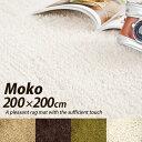 【送料無料】 【200cm×200cm】 【正方形】 Moko(モコ) パイル ホットカーペット対応 水洗い 絨毯 【後払い可】