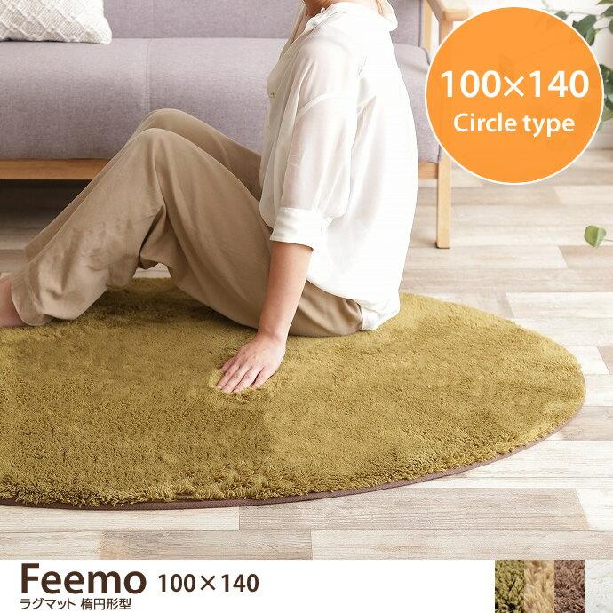 【100cm×140cm】 【円形】 ラグマット Feemo フィーモ ラグマット ホット…...:kagu350:10028406