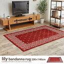 【140cm×200cm】【長方形】lily bandanna rug リリーバンダナラグ ノルディック柄 マット