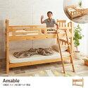 2段ベッド Amable 分割式 パイン材2段ベッド 単品