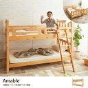 【シングル】 2段ベッド 二段ベッド 分割式 階段付き すのこ パイン材 フラットはしご 北欧 シンプル オシャレ サイドフレーム 耐震金具